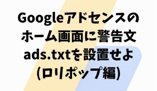 Googleアドセンスのホーム画面に警告文、ads.txtを設置せよ(ロリポップ編)