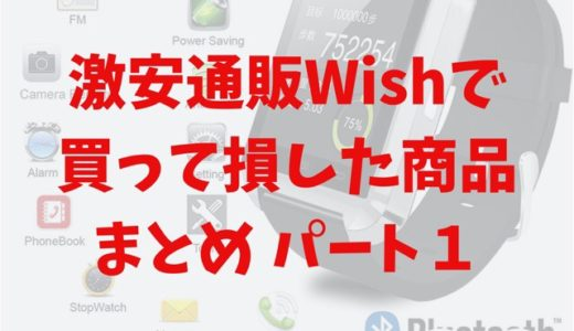 激安通販Wishで買って損した商品まとめ パート1