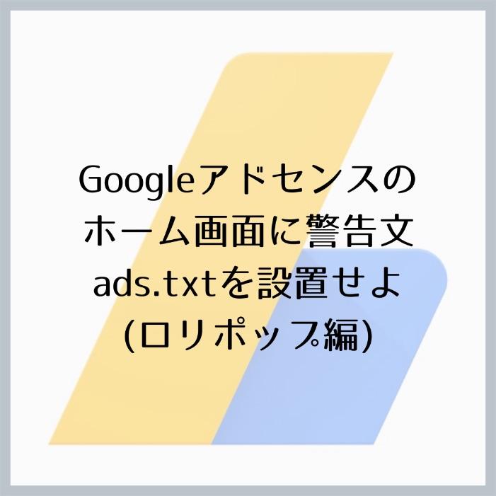アドセンス ads.txt