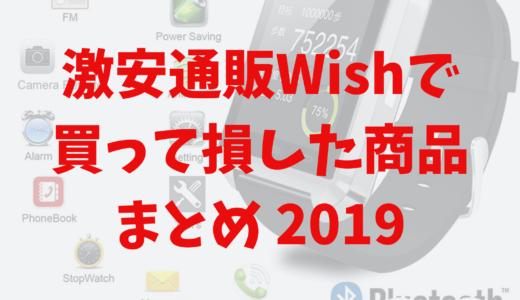 激安通販Wishで買って損した商品まとめ2019