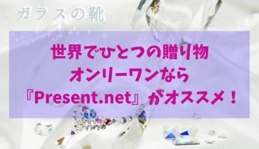世界でひとつの贈り物、オンリーワンなら『Present.net』がオススメ!