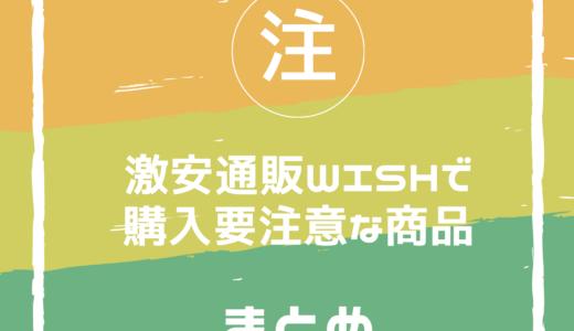 激安通販Wishで購入要注意な商品5選