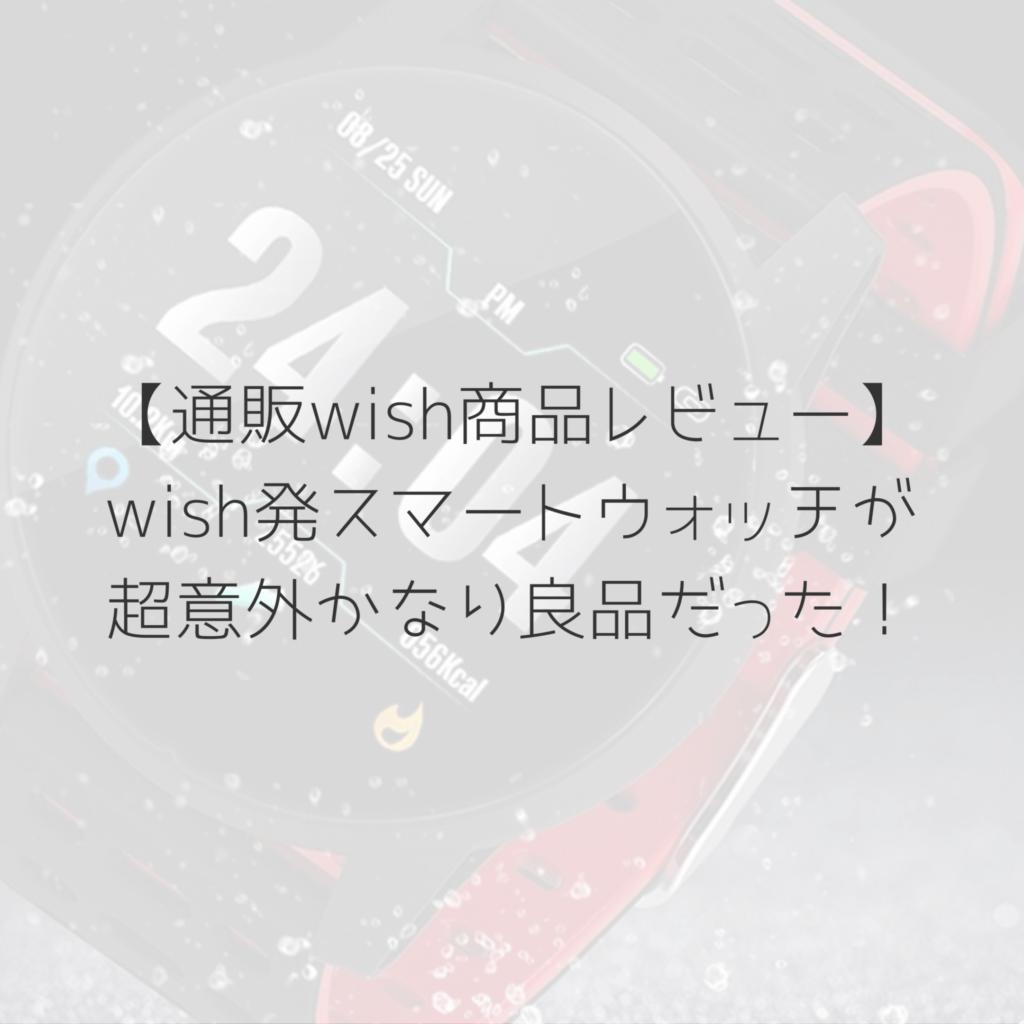wish スマートウォッチ