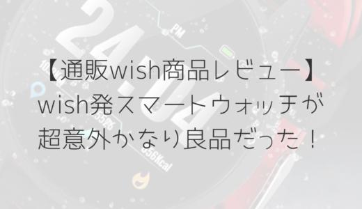 【通販wish商品レビュー】wish発スマートウォッチが、超意外かなり良品だった!