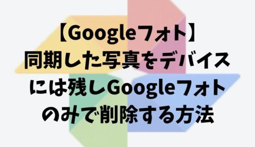【Googleフォト】同期した写真をデバイスには残しGoogleフォトのみで削除する方法