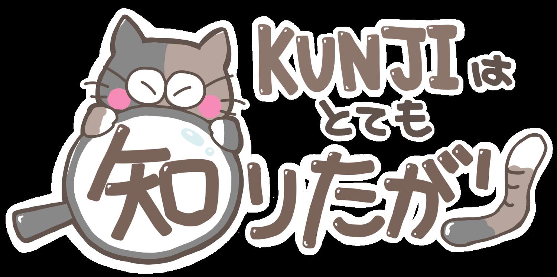 KUNJIはとても知りたがり
