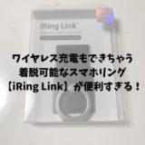 ワイヤレス充電もできちゃう着脱可能なスマホリング【iRing Link】が便利すぎる!