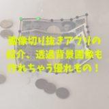 画像切り抜きアプリ【ベジェで切抜】透過背景画像も作れちゃう優れもの!