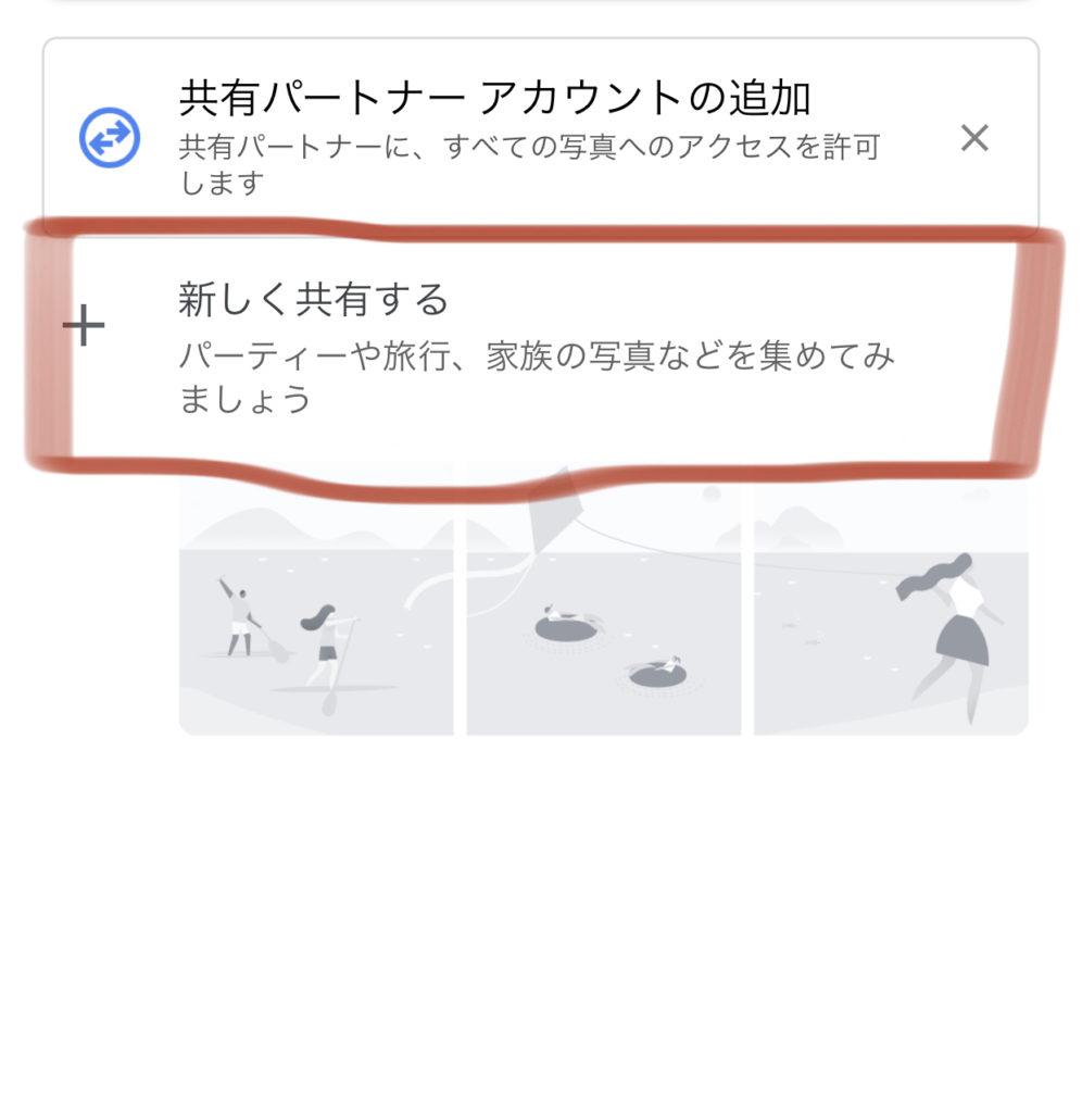 Googleフォト 説明