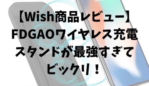 【Wish商品レビュー】FDGAOワイヤレス充電スタンドが最強すぎてビックリ!
