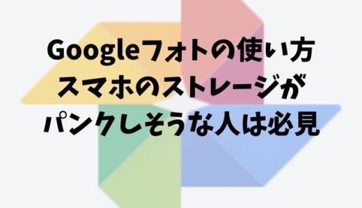 Googleフォトの使い方、スマホのストレージがパンクしそうな人は必見