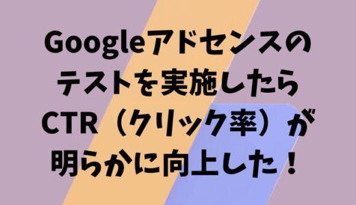 Googleアドセンスのテストを実施したらCTR(クリック率)が明らかに向上した!