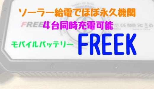 4台同時充電可能、ソーラー給電でほぼ永久機関、モバイルバッテリー【FREEK】フリーク