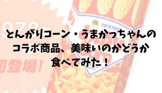 とんがりコーン・うまかっちゃんのコラボ商品、美味いのかどうか食べてみた!