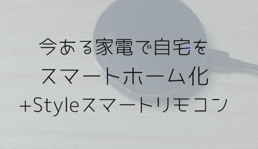 +Styleスマートリモコン、すでにある家電で自宅をスマートホーム化
