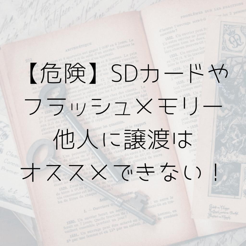 SDカード危険