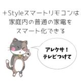 +STYLEスマートリモコン
