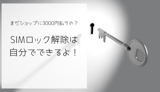 まだショップに3000円払ってるの?SIMロック解除は自分でできるよ!