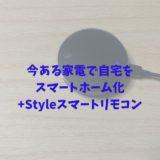 【+Styleスマートリモコン】今ある家電でスマートホーム化、アレクサで音声操作も可能