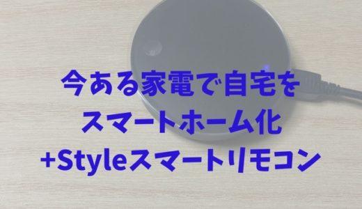 【+Styleスマートリモコン】今ある家電でスマートホーム化、もちろん音声操作も可能