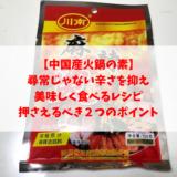 中国産火鍋レシピ