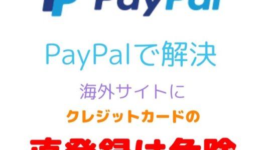 PayPalで解決、海外サイトにクレジットカードの直登録は危険