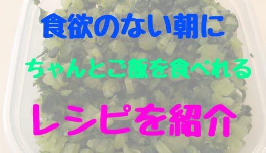 【豆知識】食欲のない朝にちゃんとご飯を食べれるレシピ