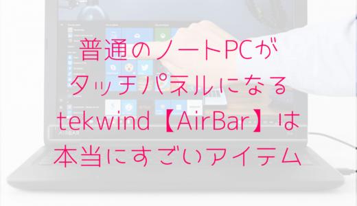 普通のノートPCがタッチパネルになる、tekwind【AirBar】は本当にすごいアイテム