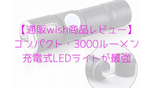 【通販wish商品レビュー】コンパクト・3000ルーメン・充電式LEDライトが最強