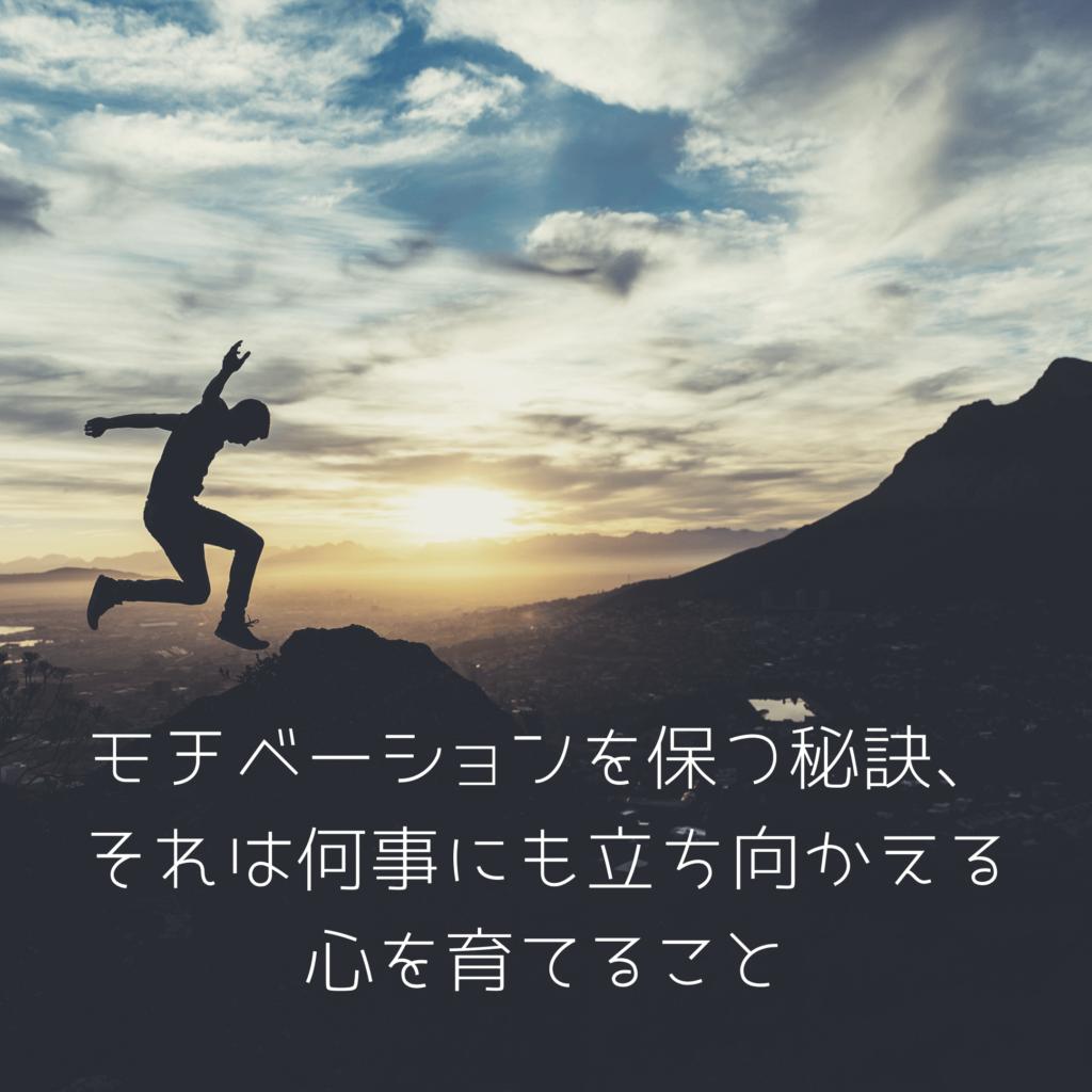モチベーションを保つ