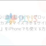 画用紙に絵を描くようにブロックエディタをカスタマイズできるサイト『プルス』をiPhoneでも使える方法!