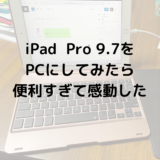 iPad  Pro 9.7をPCにしてみたら便利すぎて感動した