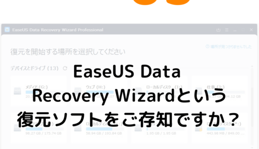 EaseUS Data Recovery Wizardという復元ソフトをご存知ですか?
