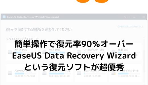 簡単操作で復元率90%オーバーEaseUS Data Recovery Wizardという復元ソフトが超優秀