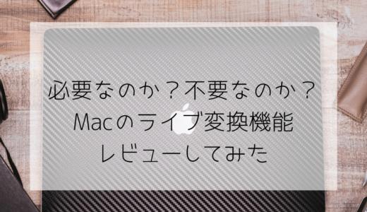 必要なのか?不要なのか?Macのライブ変換機能レビューしてみた