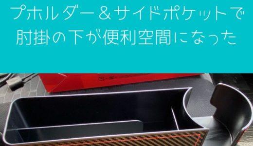 【車内をカスタムPart1】カップホルダー&サイドポケットで肘掛の下が便利空間になった