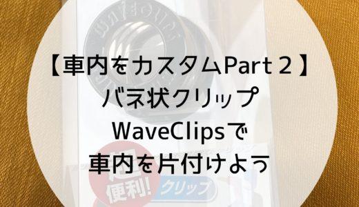 【車内をカスタムPart2】バネ状クリップWaveClipsで車内を片付けよう